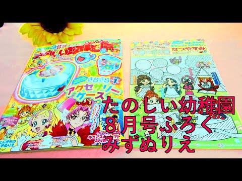 たのしい幼稚園8月号ふろく みずぬりえプリキュア仮面ライダー