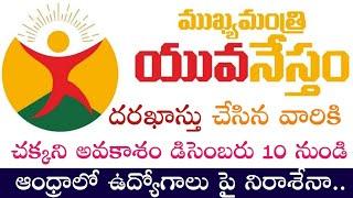 AP Mukhyamantri Yuvanestham Latest Useful Updates in Telugu   Nirodyoga Bruthi Latest News