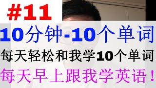 #11每天跟我学英语:每天轻松学习10个常用单词#每天跟我学英语#轻松学英语