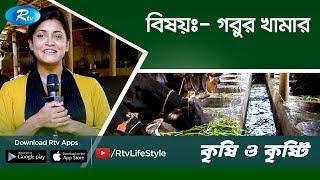 Krishi O Krishti | গরুর খামার করার পদ্ধতি | Ep-173 | Rtv Lifestyle HD