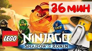 Лего Ниндзяго на русском языке 1-5 серии. Лего ниндзяго 2016. Детское видео. Мультики 2016