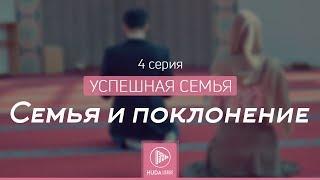 Семья и поклонение | Успешная семья - Ибрагим ад-Дувейш, серия 4