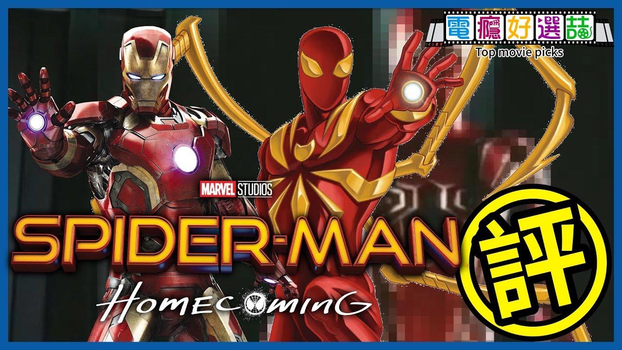 [影評一]為什麼《蜘蛛人:返校日》敢說是史上最棒蜘蛛人電影?索尼被駭「蜘蛛人宇宙」機密外洩&鋼鐵人裝 ...