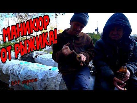 One Day Among Homeless / 331 серия - МАНИКЮР ОТ РЫЖИКА! (18+)
