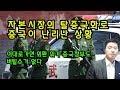 중국경제 위기 징조 2부 (자본유출 편) (China Economy Crisis ②) - YouTube