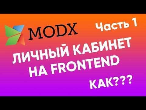Создание личного кабинета на Modx. Часть 1