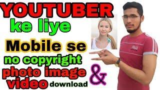 Free image downloading no copyright