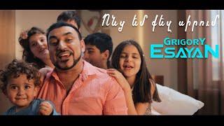Grigory Esayan - Vonc Em Qez Sirum (REMIX) 2021