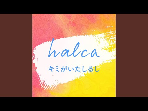 Youtube: Kimi ga Ita Shirushi / halca