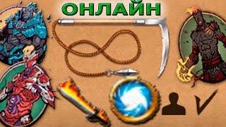 Shadow Fight 2 - ОНЛАЙН КУСАРИГАМА ЯРОСТЬ БУРИ + ПЕРЕГРЕВ