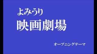 高校の時に、大阪・読売テレビの深夜にやっていた「よみうり映画劇場」...