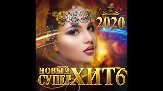 Новый Супер Хит - 6/ПРЕМЬЕРА 2020