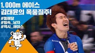 소치때 30위, 평창에선 동메달!! 김태윤의 폭풍 질주/비디오머그 평창