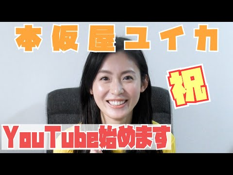 【初挑戦】30代でやりたい100のコト第1弾!本仮屋ユイカ、YouTube始めます!