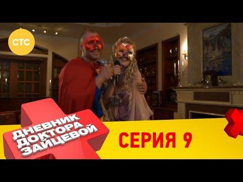 Доктор зайцева 1 сезон 9 серия