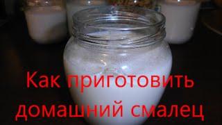 Как приготовить домашний смалец