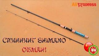 Посылка из Китая. Спиннинг SHIMANO - Обман!(, 2014-10-23T05:58:56.000Z)