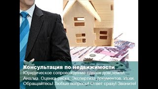 видео Договор купли-продажи дома с земельным участком 2017 регистрация сделки, госпошлина и необходимые документы