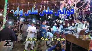 Pashto new best Qawali Hamza rana Shwa Ali Ali wayia / Master Ali Haider, Parachinar 2020