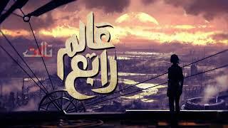 El Joker - 3alam rabe3 l الجوكر - عالم رابع