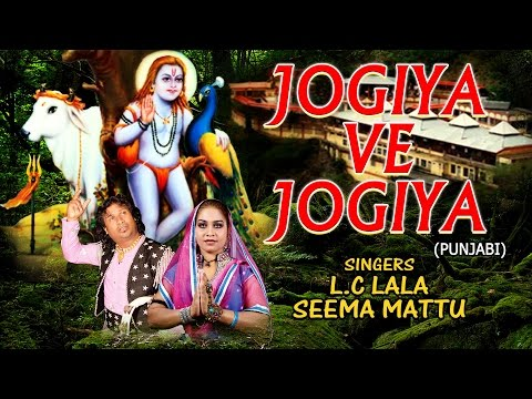 JOGIYA VE JOGIYA PUNJABI BALAKNATH BHAJANS BY LC LALA,SEEMA MATTU I FULL AUDIO SONGS JUKE BOX