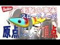 【原点にして頂点】ヘドン スロープノーズの衝撃すぎる事実 プラドコTVバス釣り動画【原点回帰】Heddon SLOPENOSE / X0200