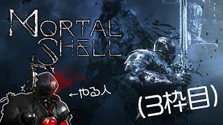 とにかく、効く。「Mortal Shell」を遊ぶ人造人間③