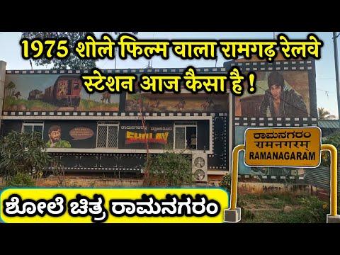 1975 शोले फिल्म वाला रामगढ़ रेलवे स्टेशन आज कैसा है !! 1975 Sholay Film Ramgarh Railway Station