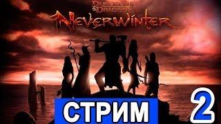 Neverwinter Online  Закрытая Бета  с Квиной Спонтанный стрим с Art Radio