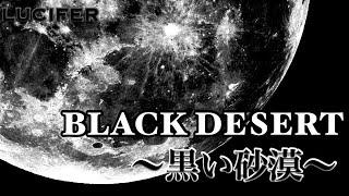 BLACK DESERT ~黒い砂漠~ PS4版 2ndクラス DK (仮メイン