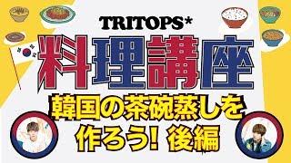 TRITOPS*料理講座 ケランチム(韓国風茶碗蒸し)を作ろう~ 後編~