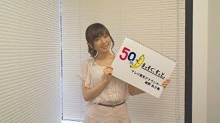 テレビ東京開局50周年を記念して、開局以来初のアナウンサーカレンダー...