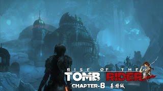 [PS4]古墓奇兵-崛起-中文版HD-第八章-(基特城)(完)