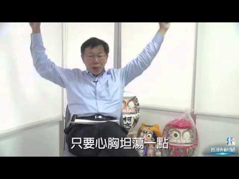【台灣壹週刊】柯文哲專訪之 1--6 合併篇