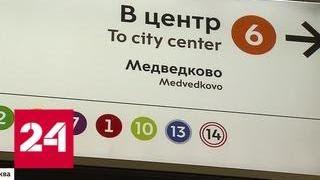 Новая система навигации запутала пассажиров метро - Россия 24