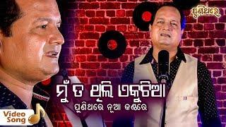 Mun Ta Thili Ekutia| A Popular old Odia Film Song | Sourav Nayak | Puni Thare