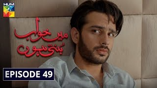 Main Khwab Bunti Hon Episode #49 HUM TV 18 September 2019