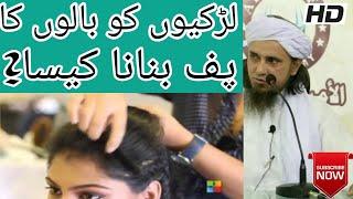 LADKIYON KA BAL UTHAKAR PUF BANANA kaisa hai? by (Mufti Tariq Masood Sahab)