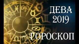 ДЕВА.ГОРОСКОП на 2019 год