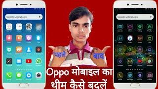 Hi friends is video mein main aapko oppo mobile ka theme badalne tarika bataya hai #oppomobilethemeschange #oppomobilethemes #oppomobilethemechange #oppom...