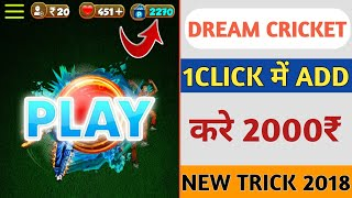 Dream Cricket App Unlimited Trick No Refer || No OTP || Earn Unlimited Paytm Cash