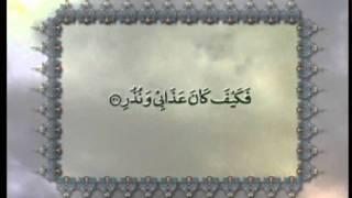 Surah Al-Qamar (Chapter 54) with Urdu translation, Tilawat Holy Quran, Islam Ahmadiyya