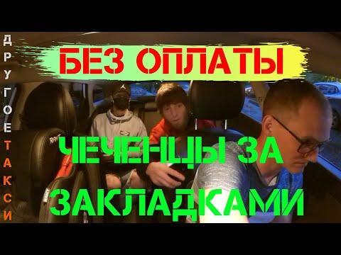 Чеченец съездил за закладкой и кинул таксиста.