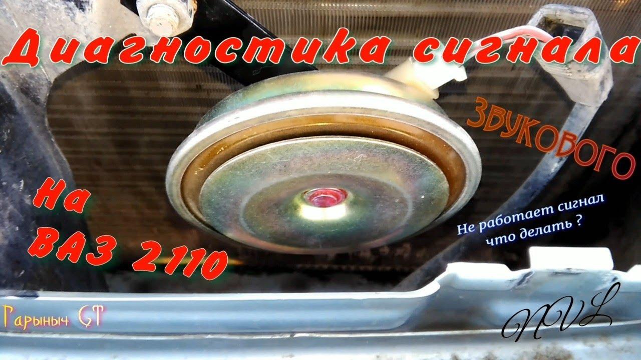 Диагностика звукового сигнала ВАЗ 2110.