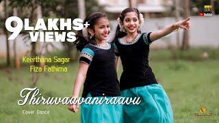 Thiruvaavaniraavu Cover Dance  Jacobinte Swargarajyam   Nivin Pauly,Vineeth Sreenivasan,Shaan Rahman