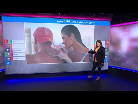 """إعلان عطر عمرو دياب مع أربع عارضات أزياء """"ينجذبن إليه"""" وجدل على مواقع التواصل"""