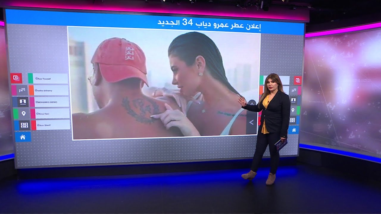 """إعلان عطر عمرو دياب مع أربع عارضات أزياء """"ينجذبن إليه"""" وجدل على مواقع التواصل  - 17:58-2021 / 2 / 26"""