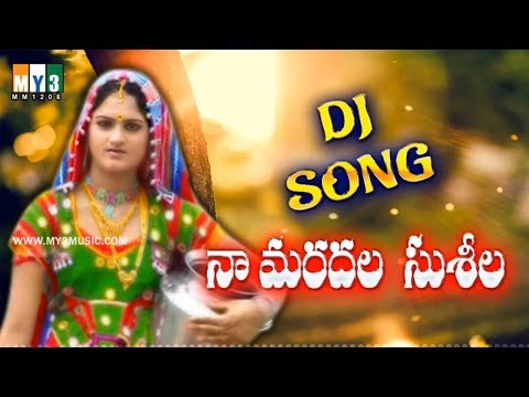 TELANGANA FOLK DJ MIX SONGS - NAA MUDDULA SUSEELA - FAMOUS DJ FOLK SONGS TELUGU 2017 NEW