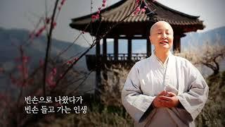 [세계에서 가장 행복한 노래] 보현스님 - 무생화(Bohyun - Musaenghwa)