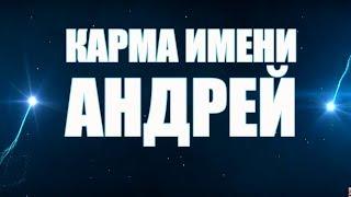 Карма Имени Андрей  Судьба и Характер Андрея  Что Говорят Звезды